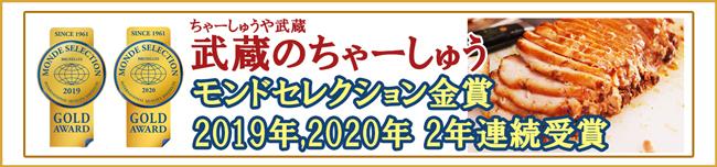 「ちゃーしゅうや武蔵」のちゃーしゅうが2年連続モンドセレクション金賞を受賞